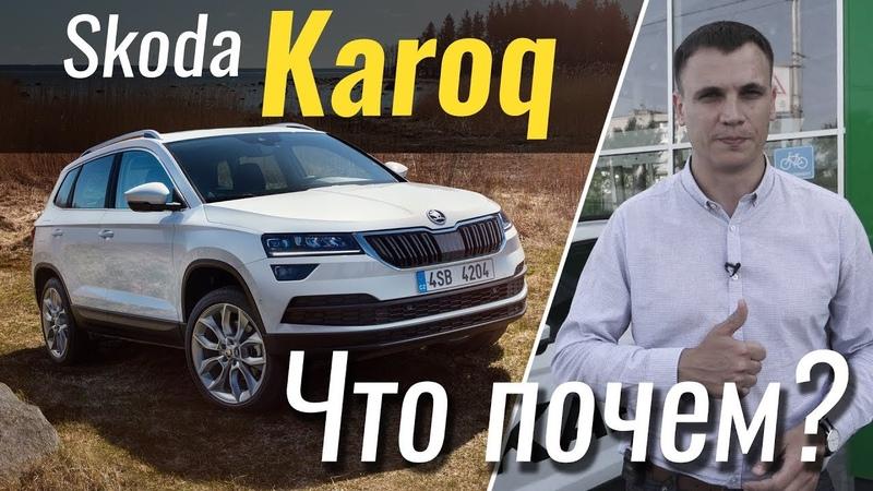 ЧтоПочем Skoda Karoq уже не Yeti и почему Sportage отгребёт у Карок 1 5 TSI 2 сезон 7 серия