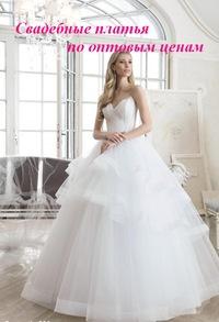 Свадебные платья каталог с ценами череповец