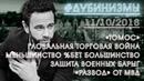 Чем грозит Томос и другие субъективные итоги 11 октября дубинизмы