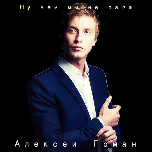 Алексей Гоман альбом Ну чем мы не пара