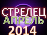 гороскоп стрелец апрель 2014  гороскоп.астрологический прогноз для знака стрелец на апрель 2014