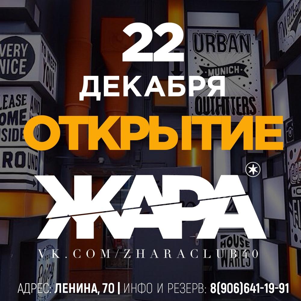 Калуга ночной клуб жара ночные клубы кыргызов
