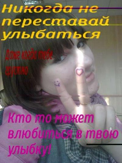 Виктория Шрамова, 21 ноября 1996, id194422043