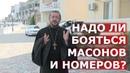 Надо ли бояться масонов и номеров Священник Игорь Сильченков