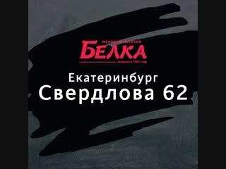Екатеринбург! каникулы невиданной щедрости в «белке»!