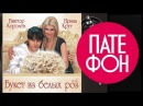 Ирина Круг и Виктор Королев - Букет из белых роз (Весь альбом) 2009 / FULL HD