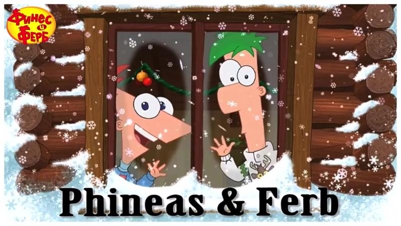 [ЛУЧШИЕ МУЛЬТФИЛЬМЫ] ШОК! А ВЫ ЗНАЛИ это о мультике ФИНЕС И ФЕРБ НЕВЕРОЯТНЫЕ ФАКТЫ (Phineas and Ferb)