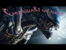 Alien - Isolation | Страшилка на ночь 3