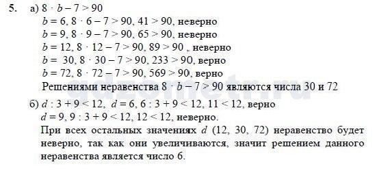 гдз по математике 4 класс 3 часть петерсон: