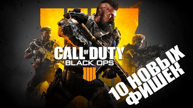 10 новых фишек Call of Duty Black Ops 4