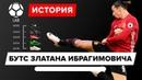 История бутс Златана Ибрагимовича