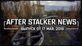 After S.T.A.L.K.E.R. News. Выпуск #5 (17.05.19)