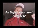 GABITOV - Ак Барс - чемпион! (Трус не играет в хоккей)