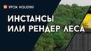 Урок Houdini - Инстансы или рендер леса (RUS)