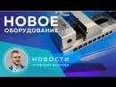 Новости СовЭлМаш от 16-04-2018 l Новое оборудование l Евгений Дуюнов
