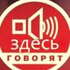 Подслушано | в Новошахтинске