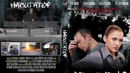Посмотрите это видео на Rutube Навигатор 02 серия 2011 Россия