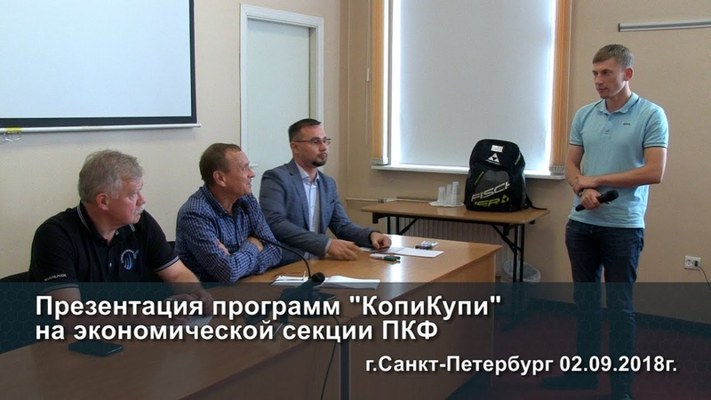 Петербургский концептуальный форум. Презентация программы КопиКупи