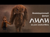 Анимационный короткометражный фильм «Лили» от Hani Dombe & Tom Kouris