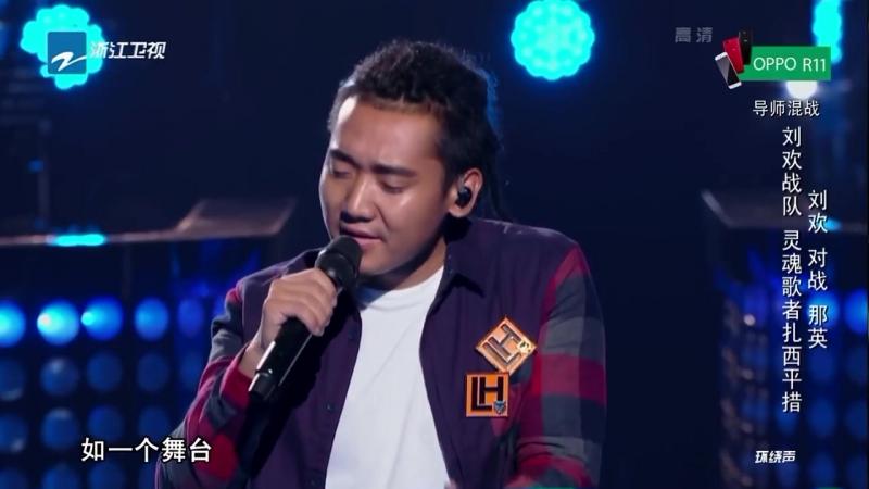 选手CUT 灵魂歌者扎西平措《春》感受万物生长的美《中国新歌声2》第6期 SING CHINA S2 EP 6 20170818 浙江卫视官方HD