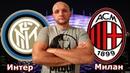 Интер - Милан   Прогноз на футбол / Италия : Серия А