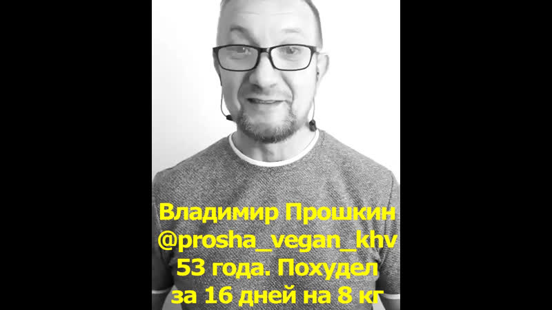 Владимир Прошкин prosha_vegan_khv, 53 года.