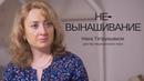 Замершая беременность Нана Тетруашвили Семейный совет