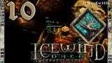 Icewind Dale Прохождение #10 Культ Эльдат