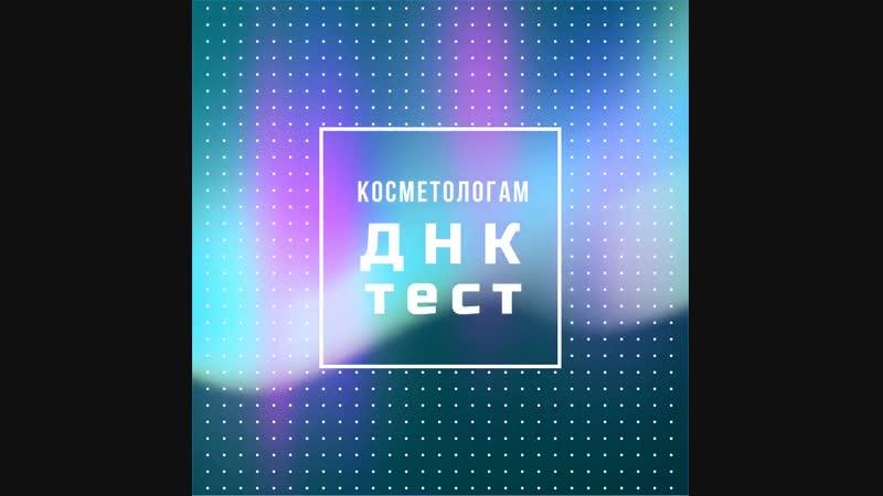 00 ФРЕЯ ДНK Тест