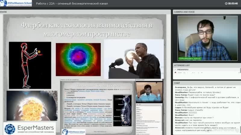 Открытый вебинар Презентация курса Работа с 22А - огненный биоэнергетический кан