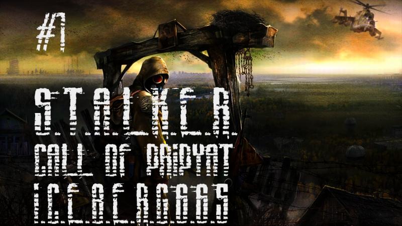 Старт летсплея STALKER Call Of Pripyat прохождение часть 1