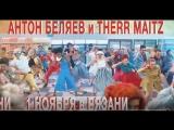 Therr Maitz в Рязани 1 ноября!