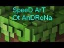 SPEED ART ОТ ANDRONA Для Mr.Lololoshka