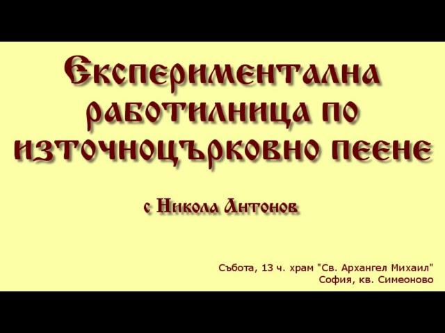 Христос воскресе - глас 5 Пасхален тропар - паралагия и мелос