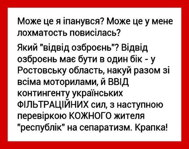 Стороны должны сделать больше для разведения войск на Донбассе, - ОБСЕ - Цензор.НЕТ 7834