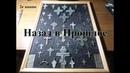 Коллекция нательные кресты панно Назад в Прошлое