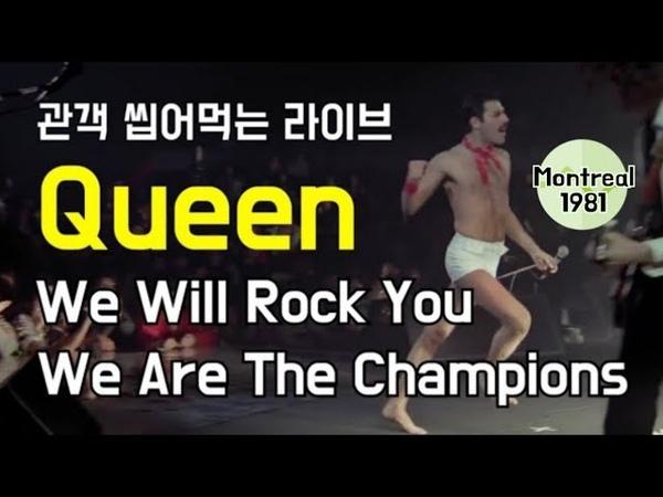 [한글자막] WE WILL ROCK YOU WE ARE THE CHAMPIONS - 퀸 (QUEEN) 보헤미안 랩소디 [Montreal 1981]