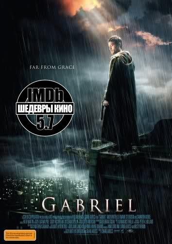 Ангел света (2007)