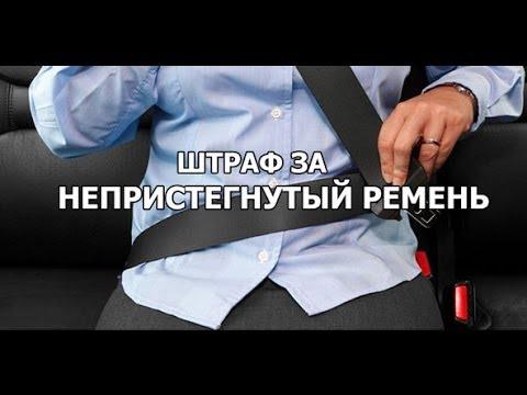 Почему за ремень штрафуют не только водителя, но и пассажира?