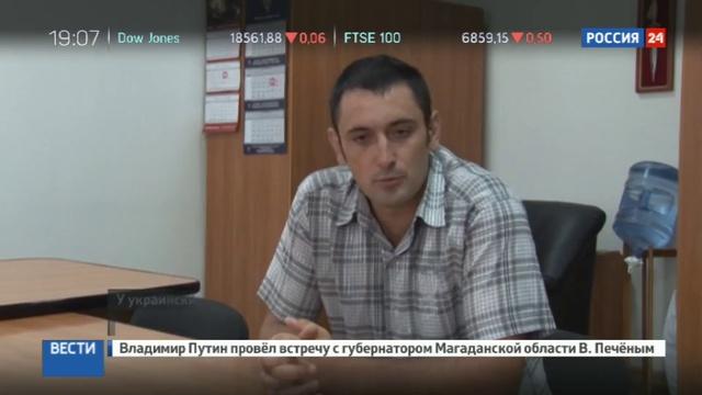 Новости на Россия 24 • Задержанные в Крыму диверсанты дали показания на руководителей операции