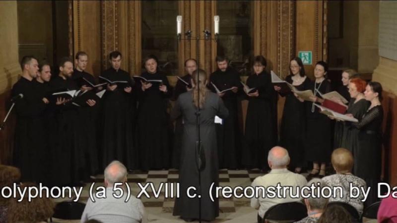 Ансамбль старинной музыки Ex Libris. Трисвятое