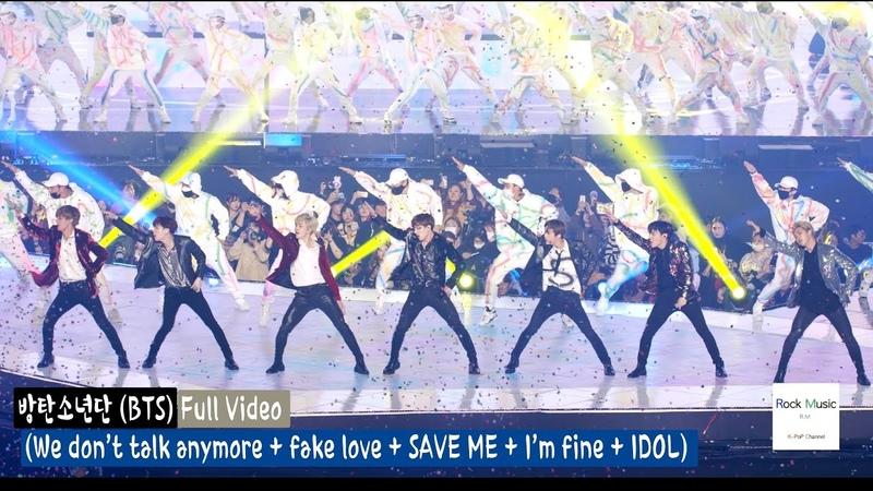 (BTS) 방탄소년단 (Full Ver) (We don't talk anymore fake love save me I'm fine IDOL)@181106
