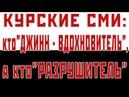 КУРСК ФЕДУЛОВ НЕОФИЦИАЛЬНО Выпуск 30