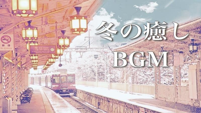 静かな夜に聴く、冬の癒し曲【作業用BGM】冷たくなった心が暖まりそう12