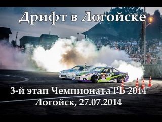 Ночной дрифт (ТОП16, ТОП8) 3 й этап чемпионата Беларуси 2014 (Логойск, 27.07.2014)