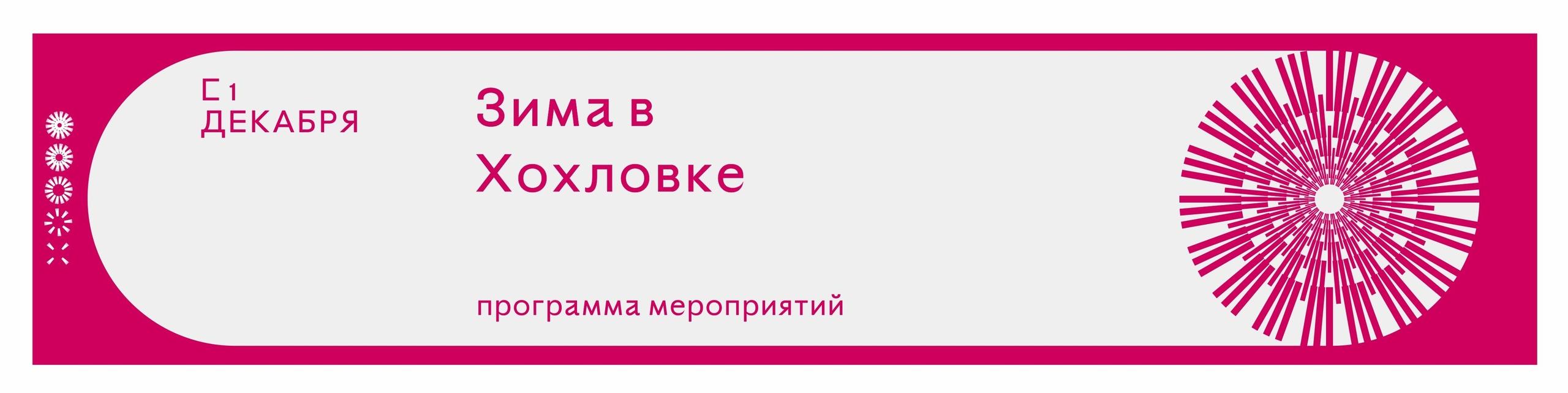 /about-filials/programma-meropriyatiy-zima-v-hohlovke-