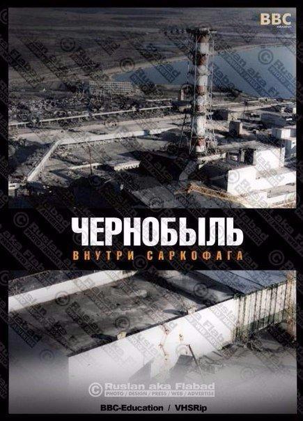 Чернобыль. Внутри саркофага (2016) BBC
