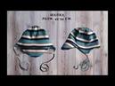 Как сшить детскую шапку с козырьком/how to sew a children's cap with a visor.