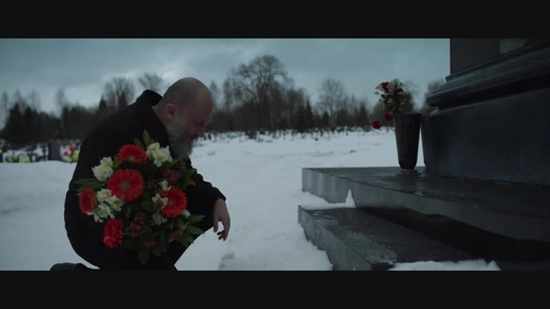 На могиле Непрощенный 2018 отрывок сцена момент
