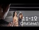 Тайна матери / Secret Mother - 11 и 12 / 40 (оригинал без перевода)